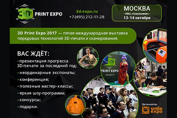 Приближается 3D Print Expo 2017