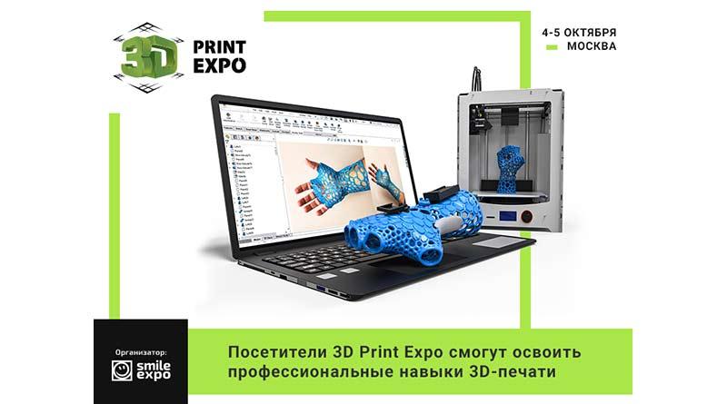 На выставке 3D Print Expo представят достижения 3d печати и проведут бесплатные мастер-классы