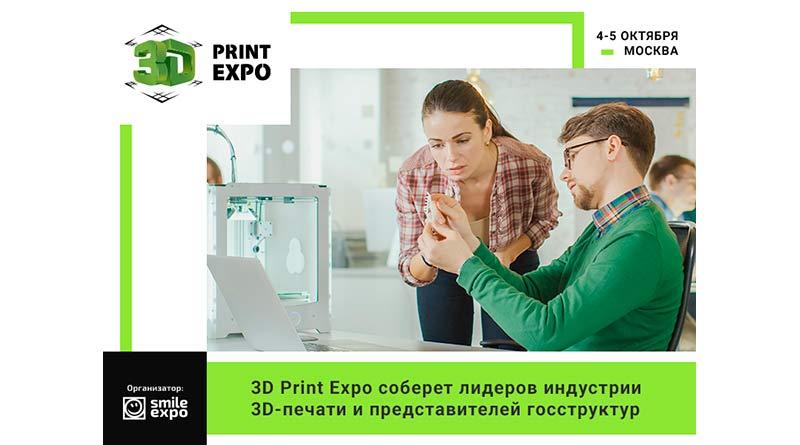 Выставка 3D Print Expo соберет лидеров индустрии 3d печати и представителей госструктур